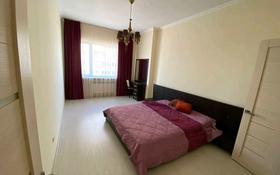 3-комнатная квартира, 104 м², 13 этаж помесячно, Туркестан 2 — Сыганак за 250 000 〒 в Нур-Султане (Астана), Есиль р-н