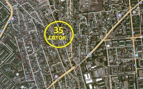 Участок 35 соток, Жандосова — Тлендиева за 475 млн 〒 в Алматы, Бостандыкский р-н