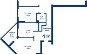 4-комнатная квартира, 87.2 м², 4/20 этаж, Волочаевская 44/1 за ~ 24.7 млн 〒 в Караганде, Казыбек би р-н