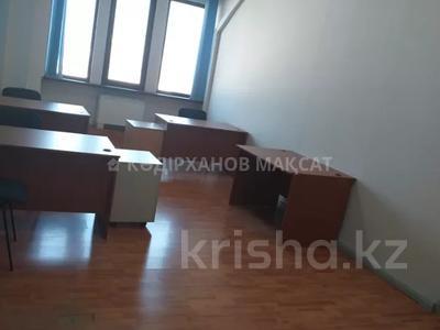 Офис площадью 116 м², проспект Абылай Хана — Гоголя за 5 000 〒 в Алматы, Алмалинский р-н — фото 58