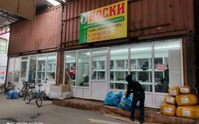Склад продовольственный , Рынок өжет за 9 млн 〒 в Алматы