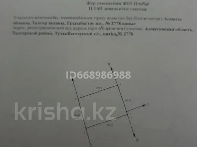 Участок 6 соток, Туздыбастау (Калинино) за 7 млн 〒