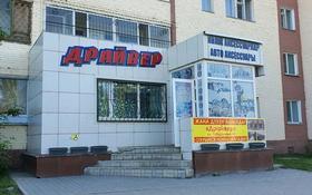 Магазин площадью 67.1 м², улица Валиханова 212 за 21.5 млн 〒 в Кокшетау