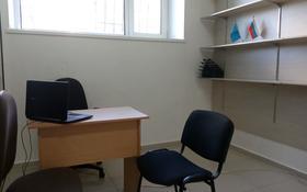 Офис площадью 19 м², Кайрбекова 345 — Кубеева-Кайрбекова за 16 000 〒 в Костанае