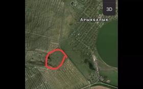 Животноводческая База за 3 млн 〒 в Арыкбалыке