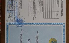 Участок 6 соток, Айвовая 1б за 1.5 млн 〒 в Капчагае