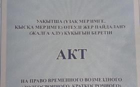Промбаза 1.024 га, C 349 за 140 млн 〒 в Нур-Султане (Астана), р-н Байконур