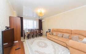 3-комнатная квартира, 106 м², 6/13 этаж, Косшыгулулы 25/1 за 36.5 млн 〒 в Нур-Султане (Астана)