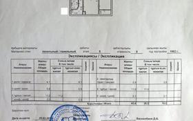 2-комнатная квартира, 43.4 м², 5/5 этаж, А. Жангельдина 22 за ~ 11 млн 〒 в Нур-Султане (Астана)