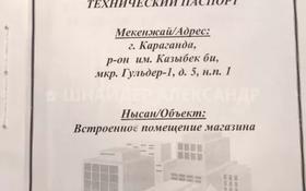 Магазин площадью 65 м², Гульдер-1 5 за 16.5 млн 〒 в Караганде, Казыбек би р-н