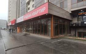 Офис площадью 160 м², Масанчи 23 за 136 млн 〒 в Алматы, Алмалинский р-н