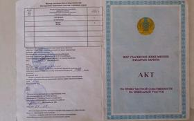 Промбаза 1.5 га, Акмол — Малиновка за 50 млн 〒