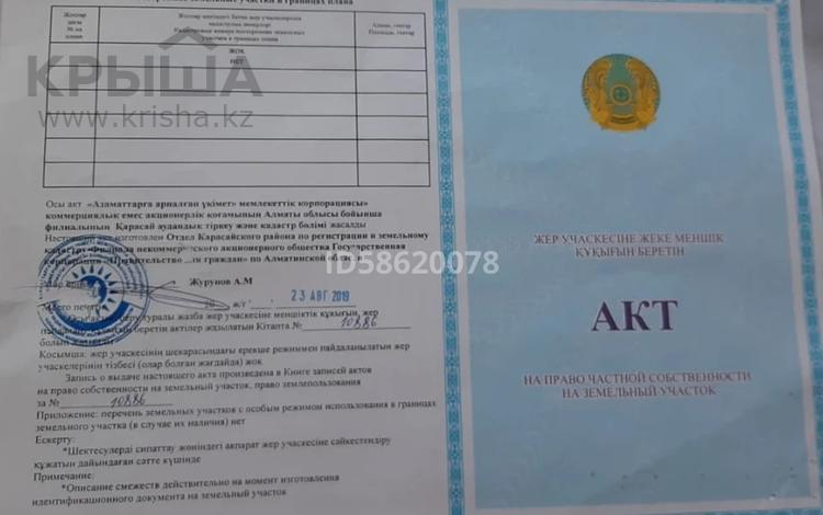 Участок 5.2 сотки, мкр Аксай-2 8/3 — Ул.Атшабарова за 2.7 млн 〒 в Иргелях