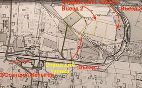 Промбаза 25.5 га, Капчагайская трасса за 360 млн 〒 в Жетыгене