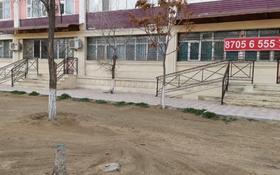Офис площадью 217 м², 3-й мкр 157 за 57 млн 〒 в Актау, 3-й мкр