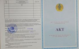 Участок 14 га, Боралдай (Бурундай) за ~ 417.5 млн 〒