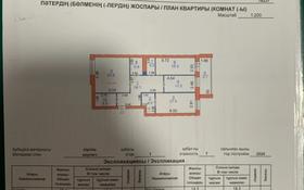 3-комнатная квартира, 110 м², 1/6 этаж, Юбилейный 21 за 47 млн 〒 в Костанае