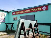 Помещение площадью 485 м², Гастелло — Бажова за 57 млн 〒 в Усть-Каменогорске