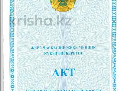 Участок 10 соток, Косшы за 3.5 млн 〒 в Нур-Султане (Астана)