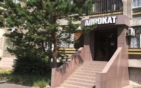 Офис площадью 70 м², 1 Мая 40 за 22 млн 〒 в Павлодаре