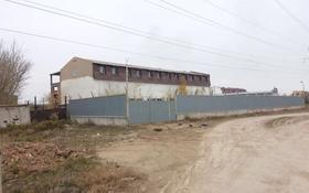 Промбаза 40 соток, Көктал 18 за 115 млн 〒 в Нур-Султане (Астана)