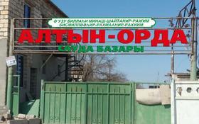 Рынок базар за 10 млн 〒 в Кызылтобе