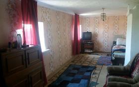 3-комнатный дом, 48 м², 10 сот., Пос Ахмирова 184 за 2.6 млн 〒 в Усть-Каменогорске