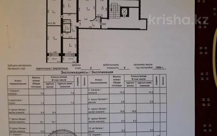 5-комнатная квартира, 100 м², 5/9 этаж, Сатпаева 253 — Чокина за 25 млн 〒 в Павлодаре