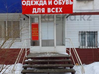 Магазин площадью 32.7 м², 50 лет Октября 5 за 12.5 млн 〒 в Рудном