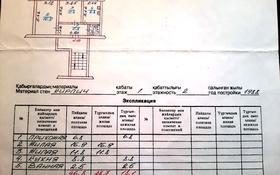 2-комнатная квартира, 46.8 м², 1/2 этаж, Северная 1А за 8.5 млн 〒 в Щучинске