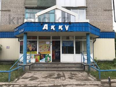 Магазин площадью 60 м², Боровская 44 за 20 млн 〒 в Щучинске