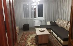 3-комнатная квартира, 67 м² посуточно, улица Казахстан 64 за 12 000 〒 в Усть-Каменогорске