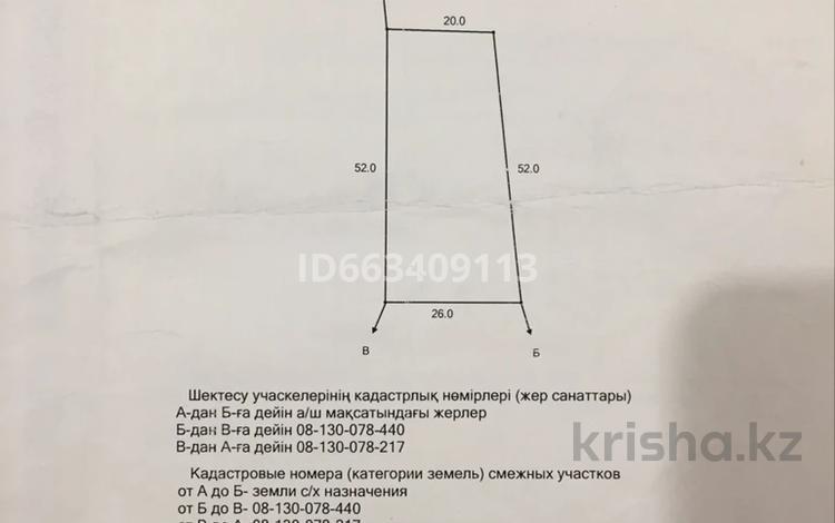 Участок 12 соток, Г. Уральск, с/т Рябинка 26 за 13 млн 〒