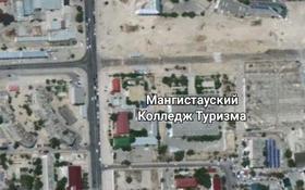 Участок 50 соток, 23-й мкр за 160 млн 〒 в Актау, 23-й мкр