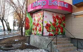 Магазин площадью 75 м², Сагадата Нурмагамбетова 52 за 370 000 〒 в Усть-Каменогорске