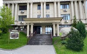 Помещение под различный вид деятельности за 95 млн 〒 в Алматы, Медеуский р-н