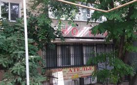 бывшее ателье за 26 млн 〒 в Алматы, Бостандыкский р-н