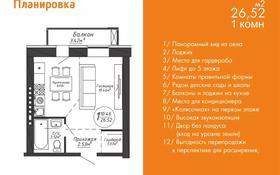1-комнатная квартира, 26.52 м², 2/6 этаж, Шаймердена Косшыгулулы — Шабал Бейсекова за 9 млн 〒 в Нур-Султане (Астана), Сарыарка р-н