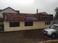Кафе-пекарня-тандыр за 60 млн 〒 в Талгаре