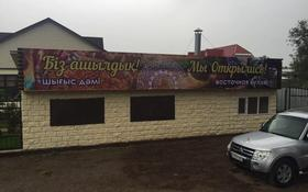 Кафе, Тандыр за 55 млн 〒 в Талгаре
