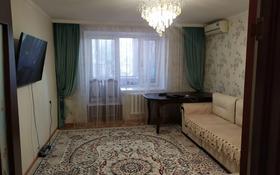 3-комнатная квартира, 72 м², 3/5 этаж, мкр Кунаева, Мкр Кунаева за 19.5 млн 〒 в Уральске, мкр Кунаева