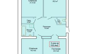 3-комнатная квартира, 105.4 м², Батыс 2 за ~ 13.2 млн 〒 в Актобе, мкр. Батыс-2