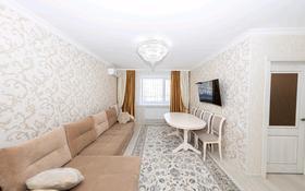 3-комнатная квартира, 74 м², 3/9 этаж, Азербаева 16 — Кошкарбаева за 30.5 млн 〒 в Нур-Султане (Астана), Алматы р-н