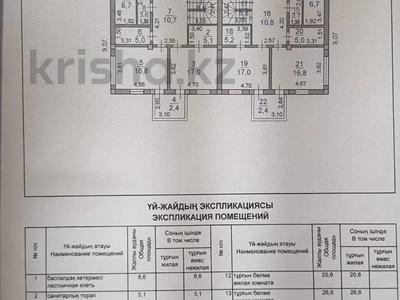6-комнатный дом, 372 м², 14 сот., мкр Алатау, Жулдыз — Центральной за 99 млн 〒 в Алматы, Бостандыкский р-н — фото 12