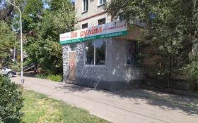 Магазин площадью 91.8 м², Валиханова — Маметовой за 40 млн 〒 в Алматы, Медеуский р-н