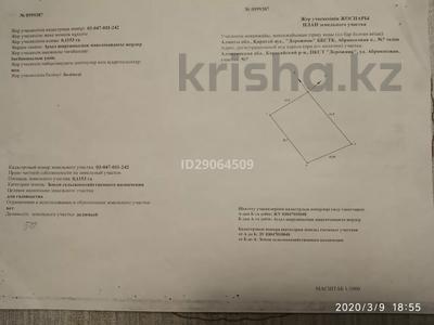 Дача с участком в 11.5 сот., Абрикосовая 7 за 1 млн 〒 в  — фото 2