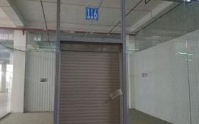 Бутик площадью 43 м², Рыскулова за 1.3 млн 〒 в Алматы, Алатауский р-н