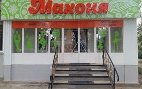 Магазин площадью 60 м², Габдуллина 48 — Ауельбекова за 30 млн 〒 в Кокшетау