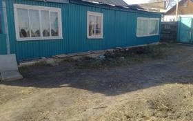3-комнатный дом, 48 м², 100 сот., Павлова за 1.2 млн 〒 в Аркалыке