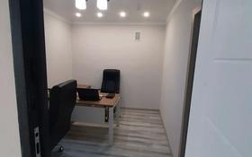 Офис площадью 15 м², Богенбай Батыра за 3.2 млн 〒 в Нур-Султане (Астане), Сарыарка р-н